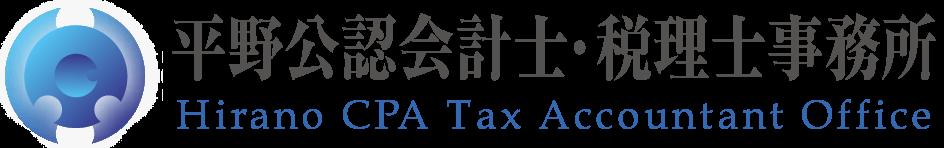 平野公認会計士・税理士事務所(大阪)